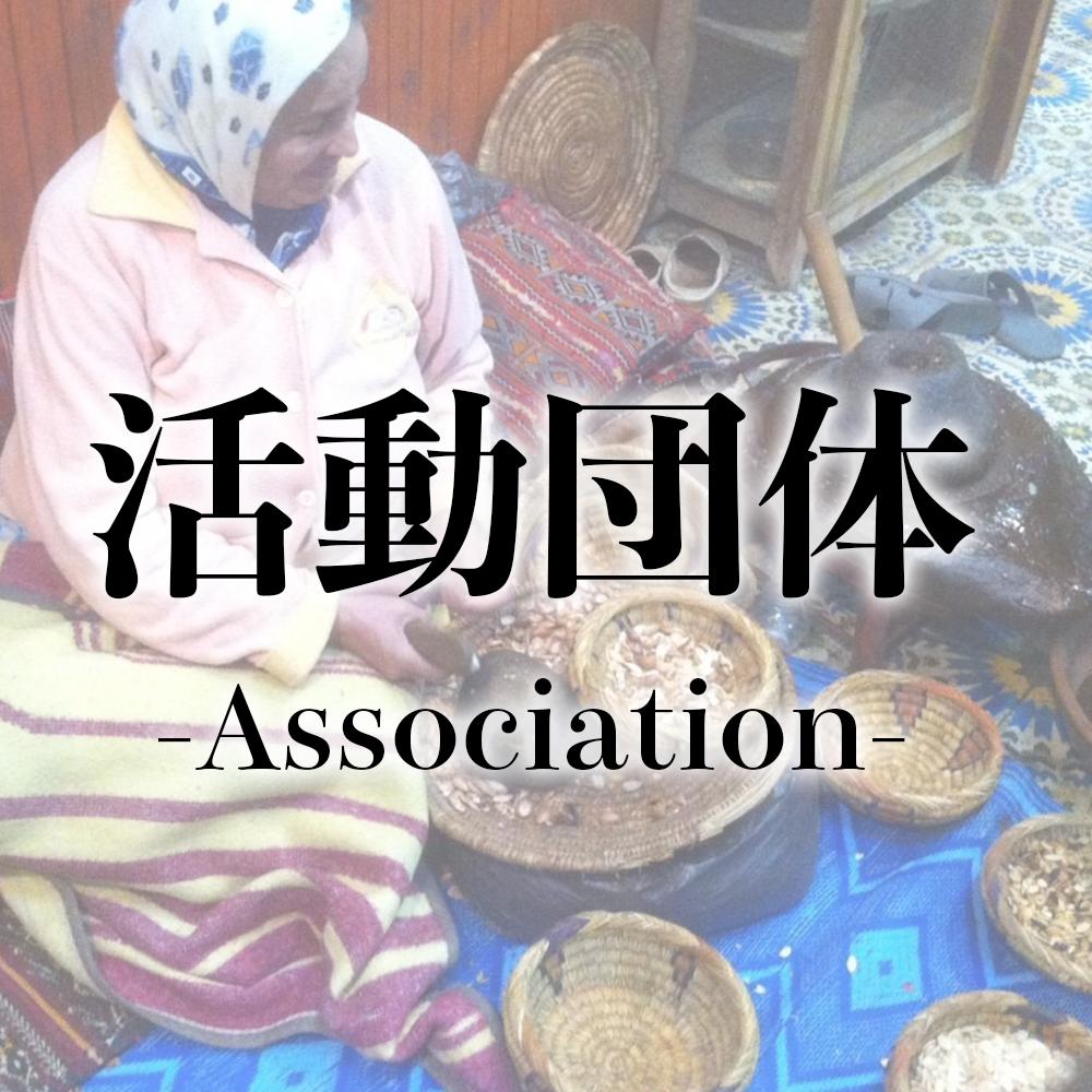 item_00_association