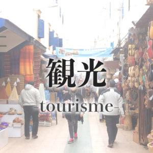 モロッコ屋 観光情報