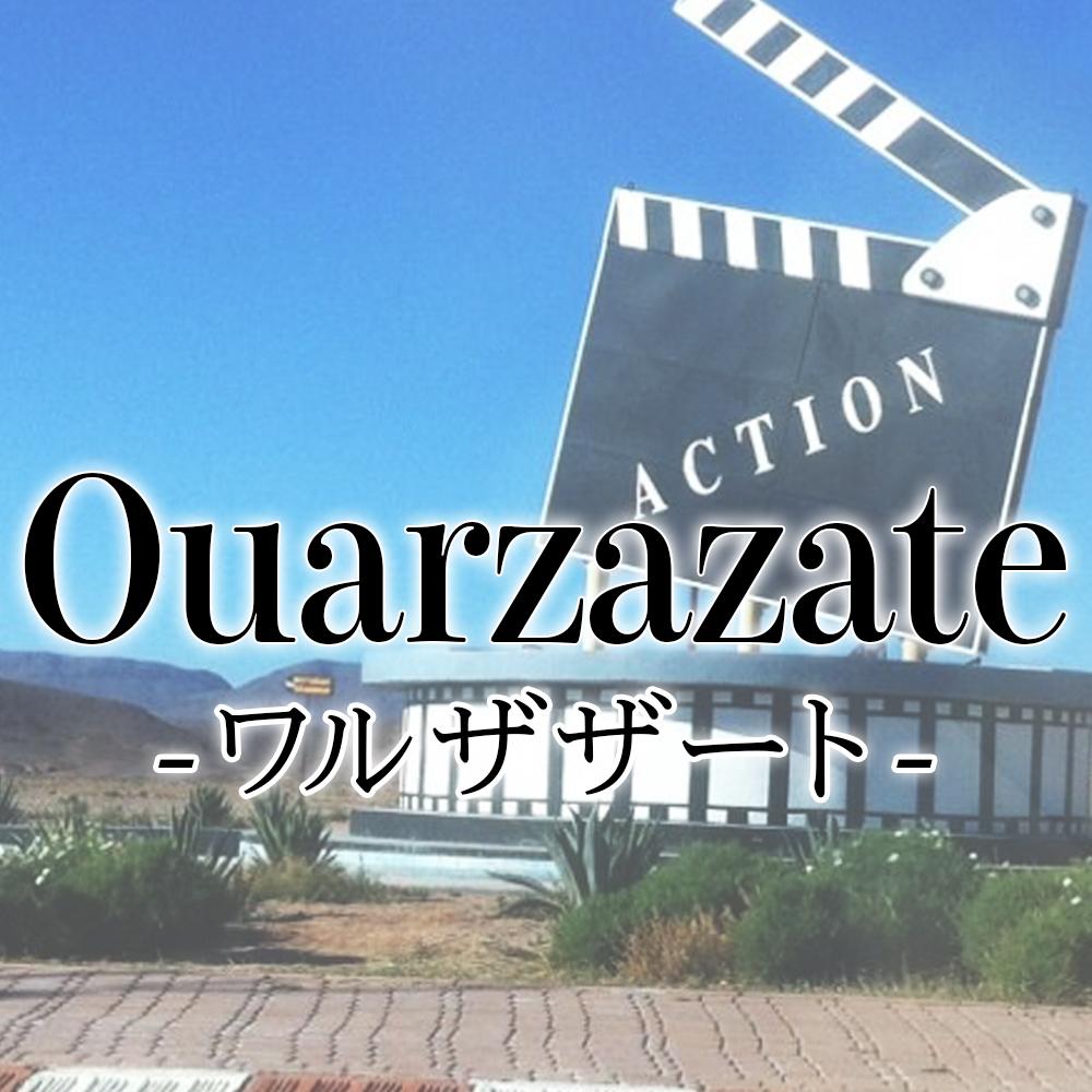 place_00_Ouarzazate