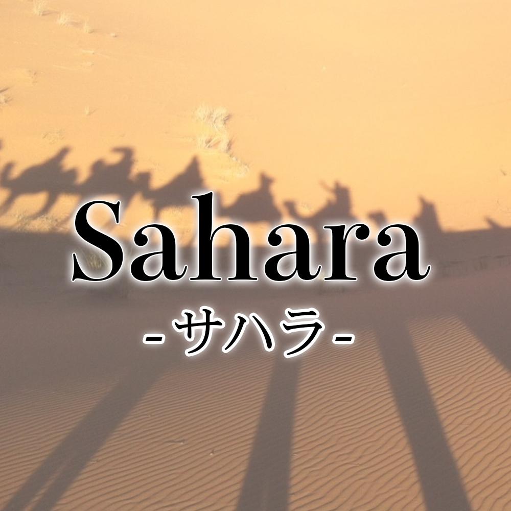 place_00_sahara