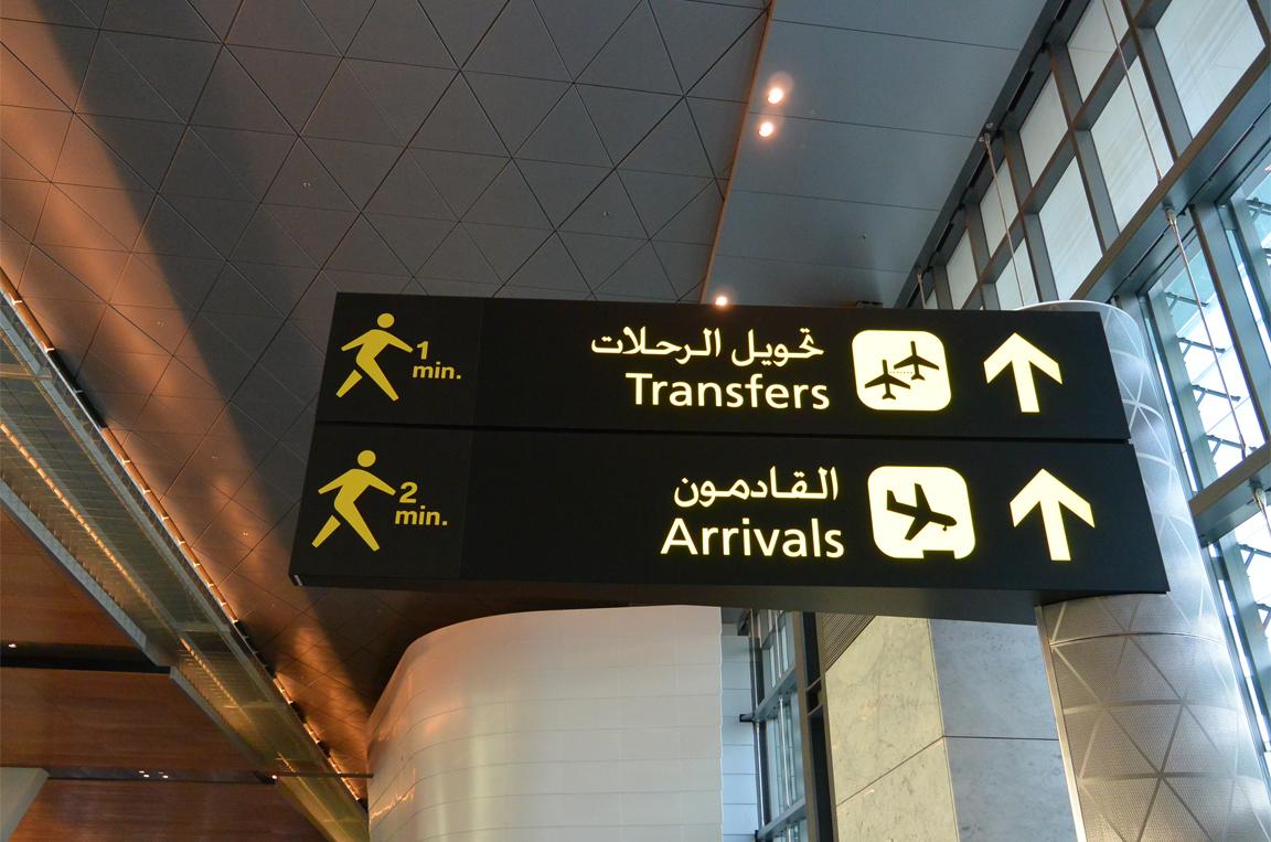 「到着(Arrivals)」か「乗り継ぎ(Transfers)」で看板がある